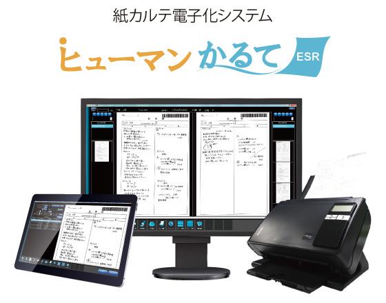 紙カルテ電子化システム ヒューマンかるてESR