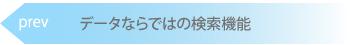 ← データならではの検索機能